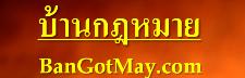 บ้านกฎหมาย หาทนาย ใช้บริการเรา รับบริการว่าความทั่วไทย โทร.0945260549