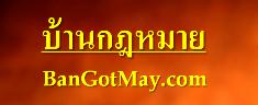 บ้านกฎหมาย หาทนาย ใช้บริการเรา รับบริการว่าความทั่วไทย โทร. 062-4265289  - บ้านกฎหมาย หาทนาย ใช้บริการเรา รับบริการว่าความทั่วไทย โทร. 062-4265289